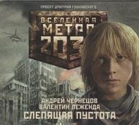 Аудиокн. Метро 2033. Чернецов. Слепящая пустота Чернецов А.