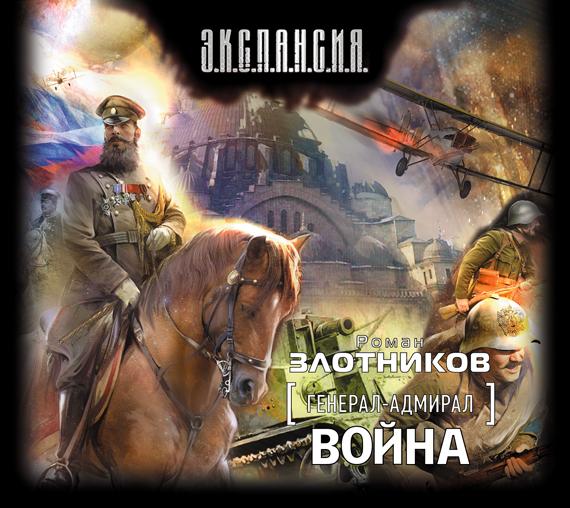 Война Злотников Р.В.