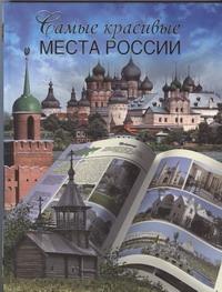 Сингаевский В.Н. - Самые красивые места России обложка книги