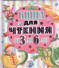 . - Книга для чтения от 3 до 6 лет обложка книги