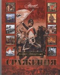 - Самые известные сражения обложка книги