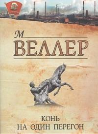 Веллер М.И. - Конь на один перегон обложка книги