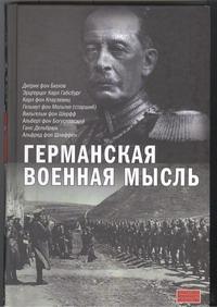 . - Германская военная мысль обложка книги