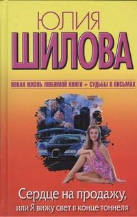Шилова Ю.В. - Сердце на продажу, или Я вижу свет в конце тоннеля обложка книги