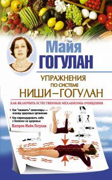 Упражнения по системе Ниши-Гогулан обложка книги
