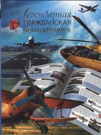 Сытин Л.Е. - Легендарная гражданская авиация мира обложка книги