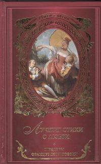 . - Лучшие стихи о любви: шедевры французской поэзии обложка книги