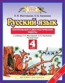Русский язык. 4 класс. Контрольные и диагностические работы обложка книги