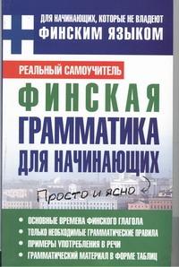 Матвеев С.А. - Финская грамматика для начинающих обложка книги