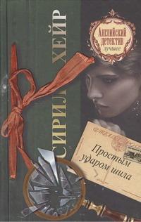 Хейр Сирил - Простым ударом шила обложка книги