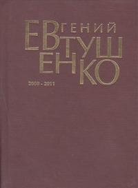 Евтушенко Е. А. - Первое собрание сочинений. В 8 т. [Т. 9 дополнительный] обложка книги