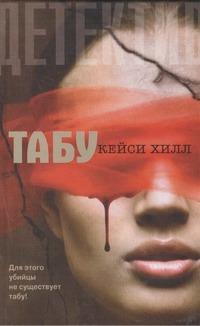 Хилл Кейси - Табу обложка книги
