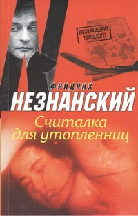 Незнанский Ф.Е. - Считалка для утопленниц обложка книги