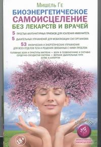 Ге Мишель - Биоэнергетическое самоисцеление без лекарств и врачей обложка книги