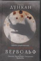 Дункан Глен - Последний вервольф' обложка книги