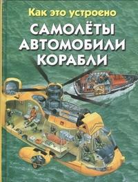 Харрис Николас - Самолеты. Автомобили. Корабли обложка книги