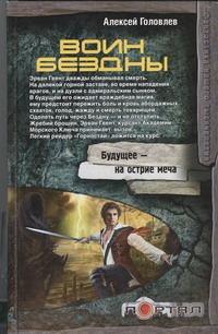 Головлев Алексей - Воин Бездны обложка книги
