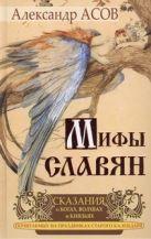 Асов А.И. - Сказания о богах, волхвах и князьях, почитаемых на праздниках старого календаря' обложка книги