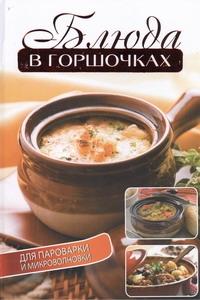 Бойко Е.А. - Блюда в горшочках для пароварки и микроволновки обложка книги