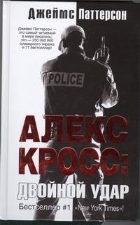 Паттерсон Д. - Алекс Кросс: двойной удар обложка книги