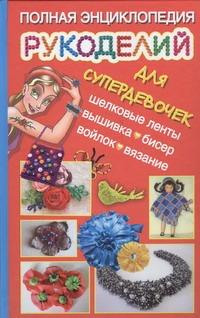Данкевич Е.В. - Полная энциклопедия рукоделий для супердевочек обложка книги