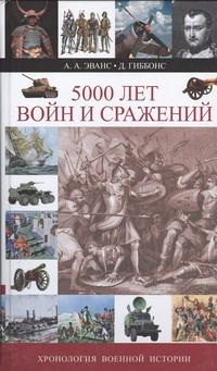 Эванс А - 5000 лет войн и сражений обложка книги
