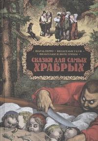 Перро Ш. - Сказки для самых храбрых обложка книги
