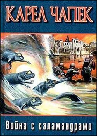 Война с саламандрами Чапек К.