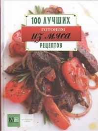 - Готовим из мяса обложка книги