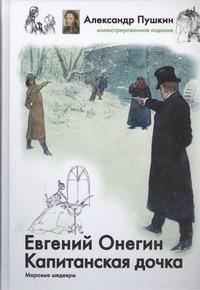 Евгений Онегин. Капитанская дочка Пушкин А.С.