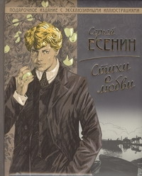 Есенин С. А. - Стихи о любви обложка книги