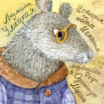 История про кота Игнасия, трубочиста Федю и Одинокую Мышь от book24.ru