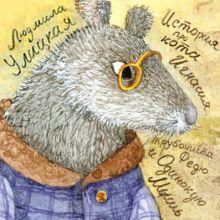 Улицкая Л.Е. - История про кота Игнасия, трубочиста Федю и Одинокую Мышь обложка книги