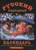 Русский народный календарь от ЭКСМО