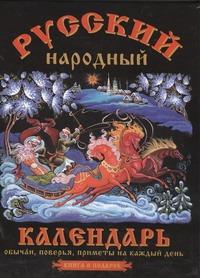 Третьякова О.В. - Русский народный календарь обложка книги