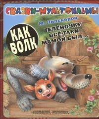 Успенский Э.Н. - Как волк теленочку все-таки мамой был... обложка книги