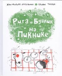 Арру-Виньо Жан-Филипп - Рита и Бублик. На пикнике обложка книги