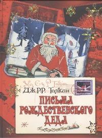 Письма Рождественского Деда Толкин Д.Р.Р.