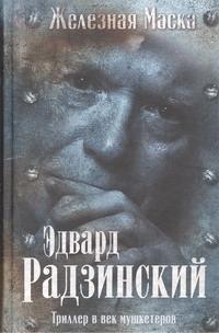 Радзинский Э.С. - Триллер в век мушкетеров. Железная маска обложка книги