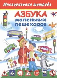 Дмитриева В.Г. - Азбука маленьких пешеходов обложка книги