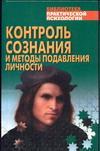 Сельченок К.В. - Контроль сознания обложка книги