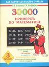 Узорова О.В. - 30000 примеров по математике. 3 класс обложка книги