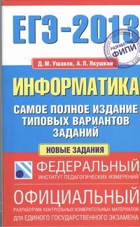 Ушаков Д.М. - ЕГЭ-2013. ФИПИ. Информатика. (84x108/32) Самое полное издание типовых вариантов заданий обложка книги