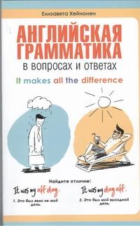 Хейнонен Елизавета - Английская грамматика в вопросах и ответах = It Makes All the difference обложка книги
