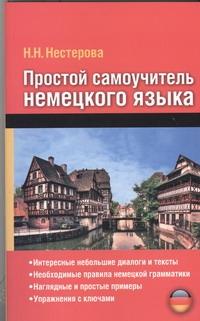 Нестерова Н.Н. - Простой самоучитель немецкого языка обложка книги