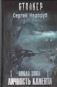 Недоруб Сергей - Новая зона. Личность клиента обложка книги