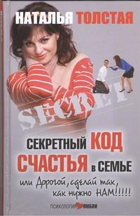 Толстая Наталья - Секретный код счастья в семье, или Дорогой, сделай так, как нужно нам! обложка книги
