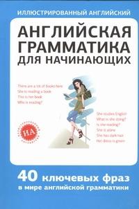 Гунин Алексей Викторович - Английская грамматика для начинающих обложка книги