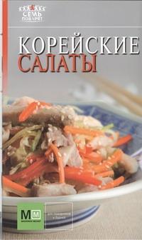 - Корейские салаты обложка книги