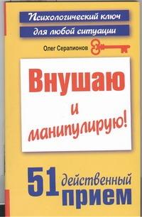 Серапионов Олег - Внушаю и манипулирую! обложка книги